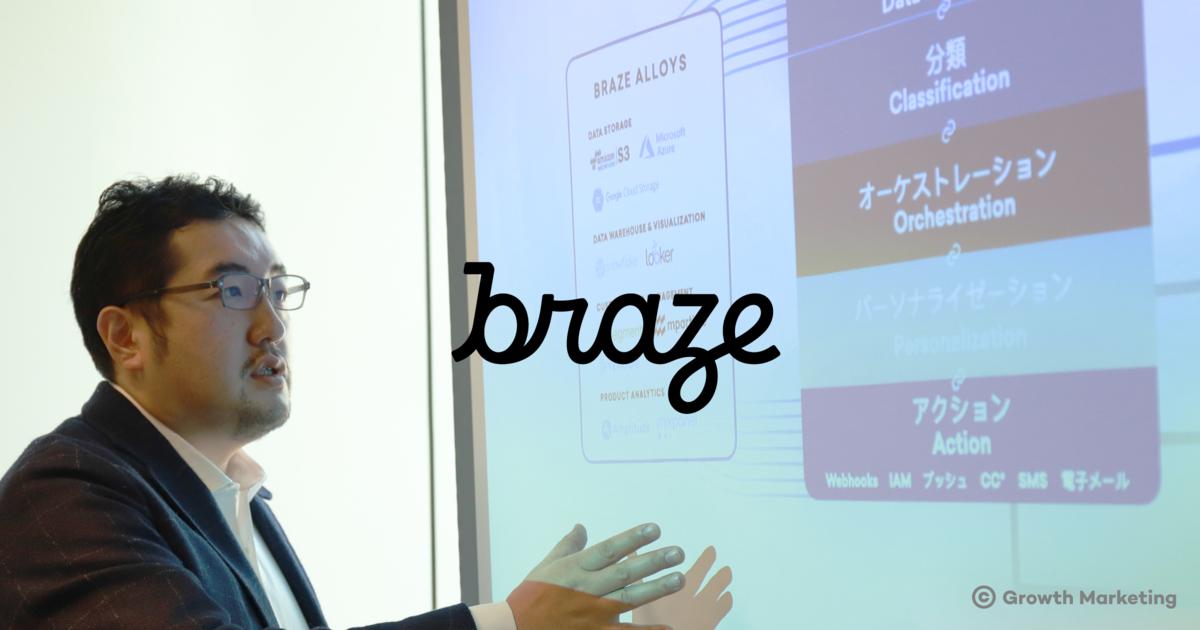 Braze カスタマーエンゲージメントのその先、グロースへ   グロースマーケティング公式 Growth Marketing