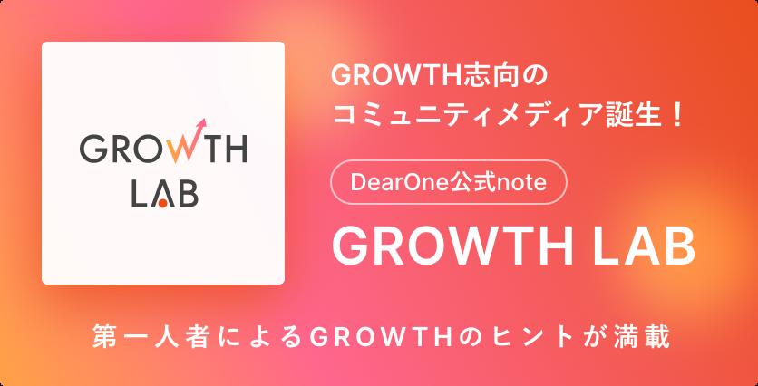 GROWTH志向のコミュニティメディア誕生!DearOne公式note GROWTH LAB 第一人者によるGROWTHのヒントが満載