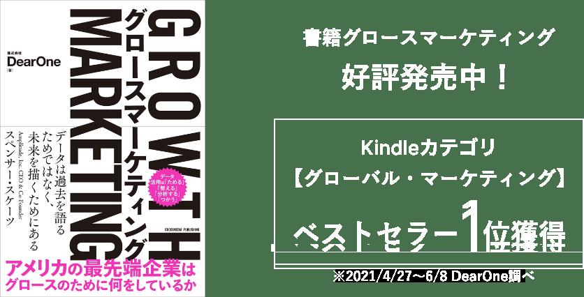書籍グロースマーケティング 好評発売中!Kindleカテゴリ【グローバル・マーケティング】ベストセラー1位獲得