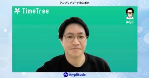 TimeTree様|Amplitude(アンプリチュード)導入インタビュー