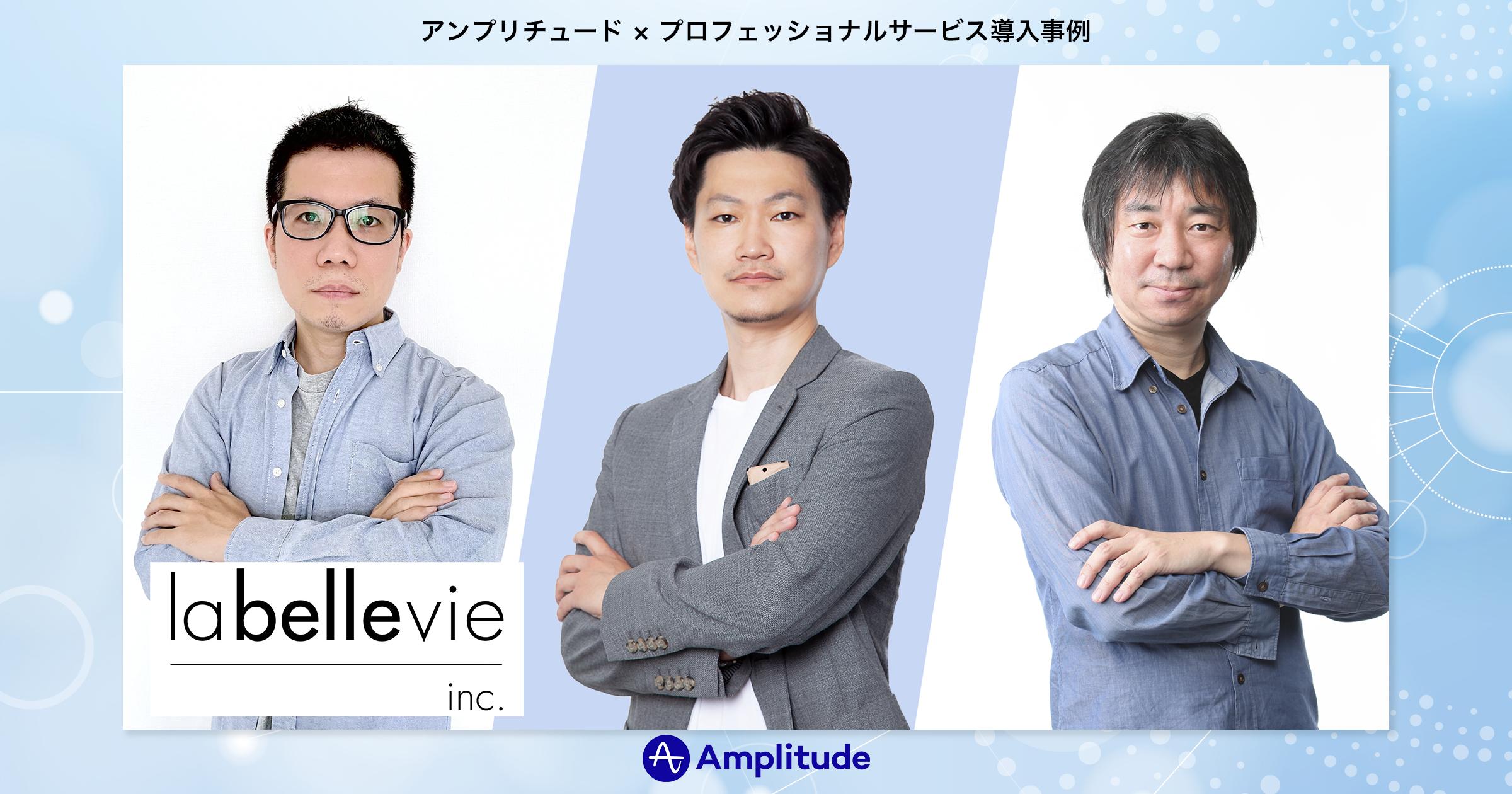 データドリブンに、よりスピーディーに行動できる環境づくりを la belle vie   Amplitude(アンプリチュード)導入インタビュー   グロースマーケティング公式 Growth Marketing