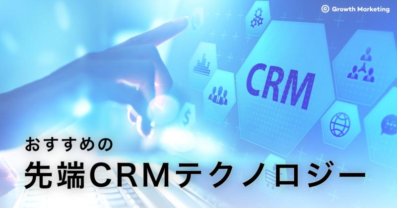 おすすめの先端CRMテクノロジー