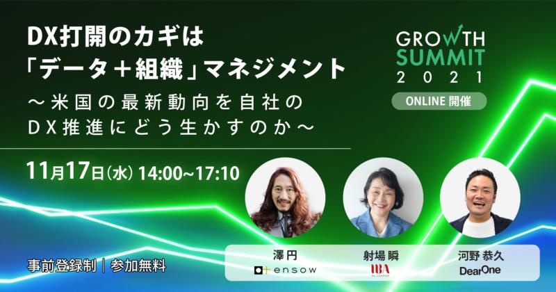 Growth Summit 2021(グロースサミット2021)開催決定!